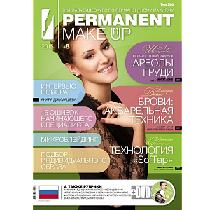 Журнал PERMANENT Make-Up 8